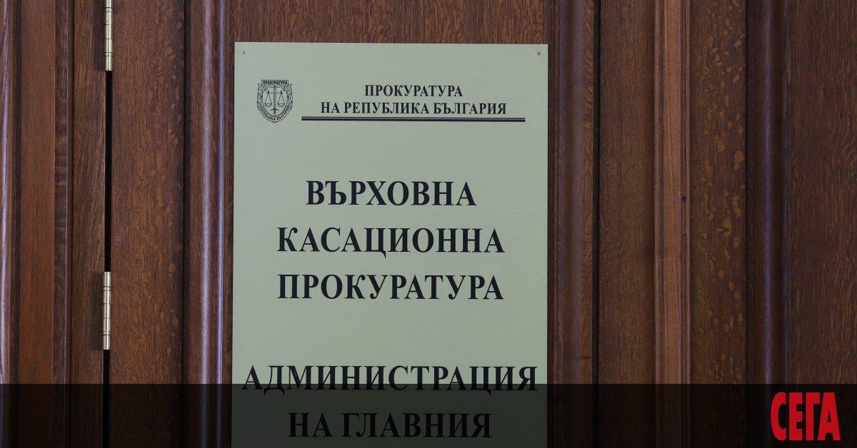 Софийска градска прокуратура привлече към наказателна отговорност прокурор от Върховна