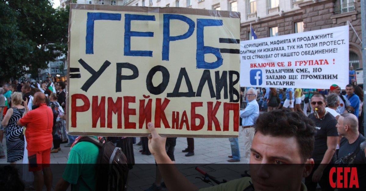За 27-а поредна вечер жители на София излизат на протест