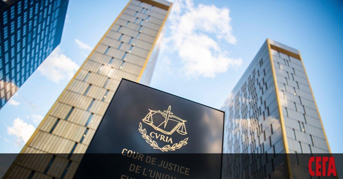 Съдът на ЕС отсече на 1 декември: