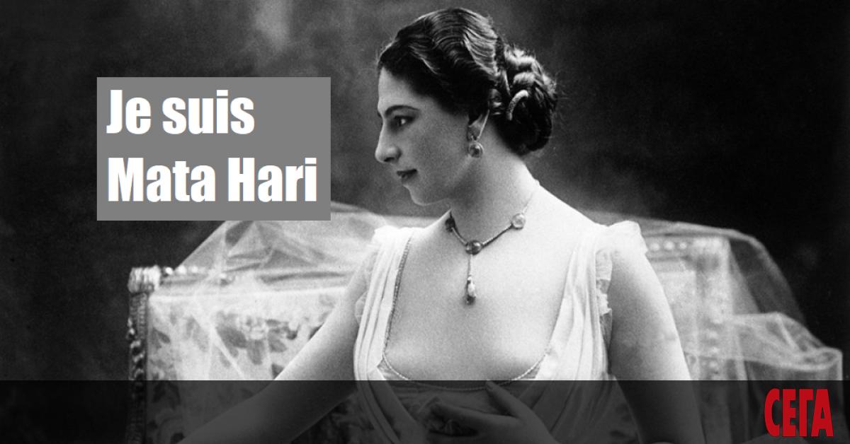 Мата Хари Мамбо! Тя владее самбо, шпионка, дипломатка, пластична акробатка.