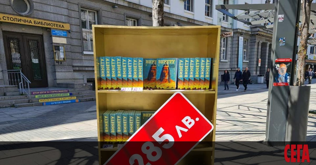 Шкаф за 47 285 лв. се появи на столичния площад