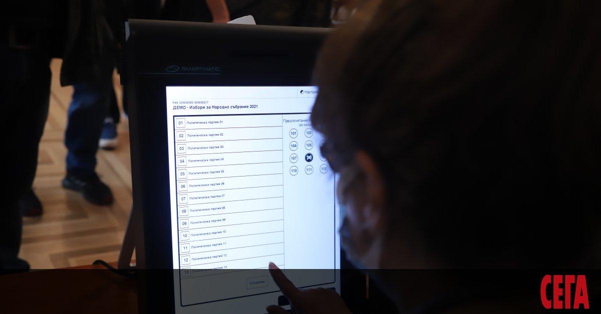 Обществената поръчка, която Централната избирателна комисия (ЦИК) подготвя за доставка
