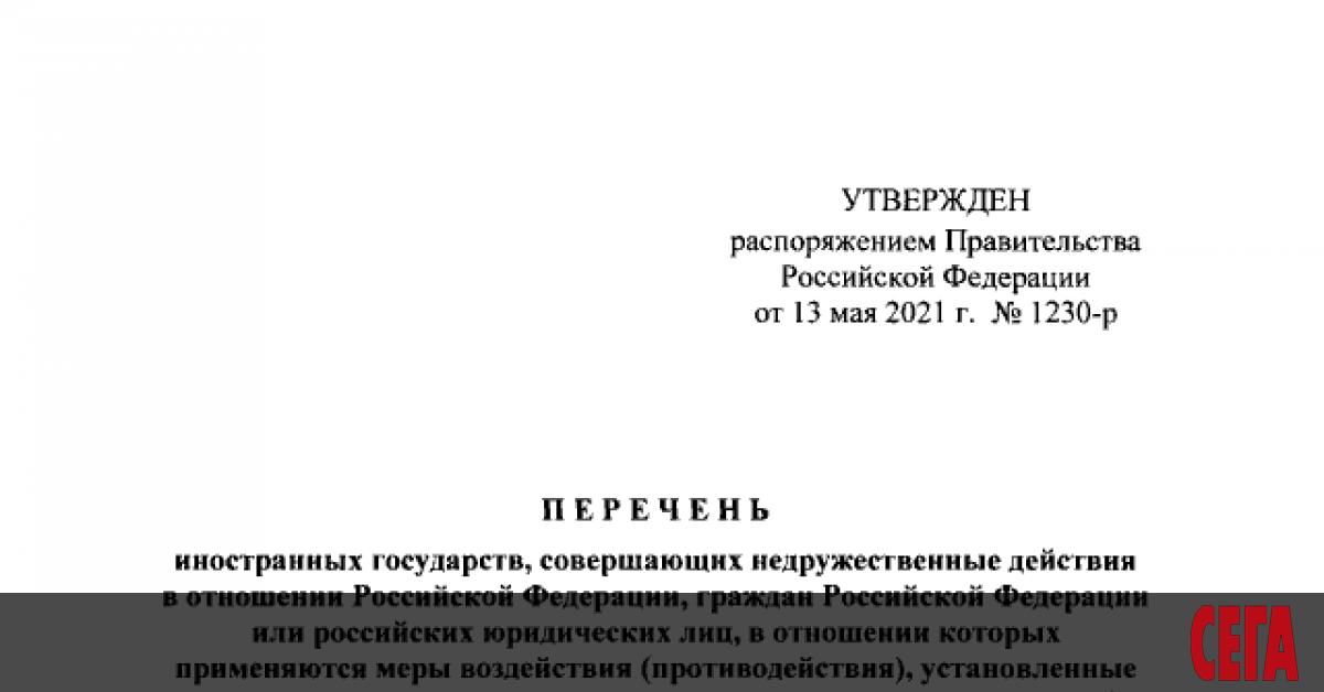 Руското правителство утвърди списъка с недружелюбни държави. В него влизат