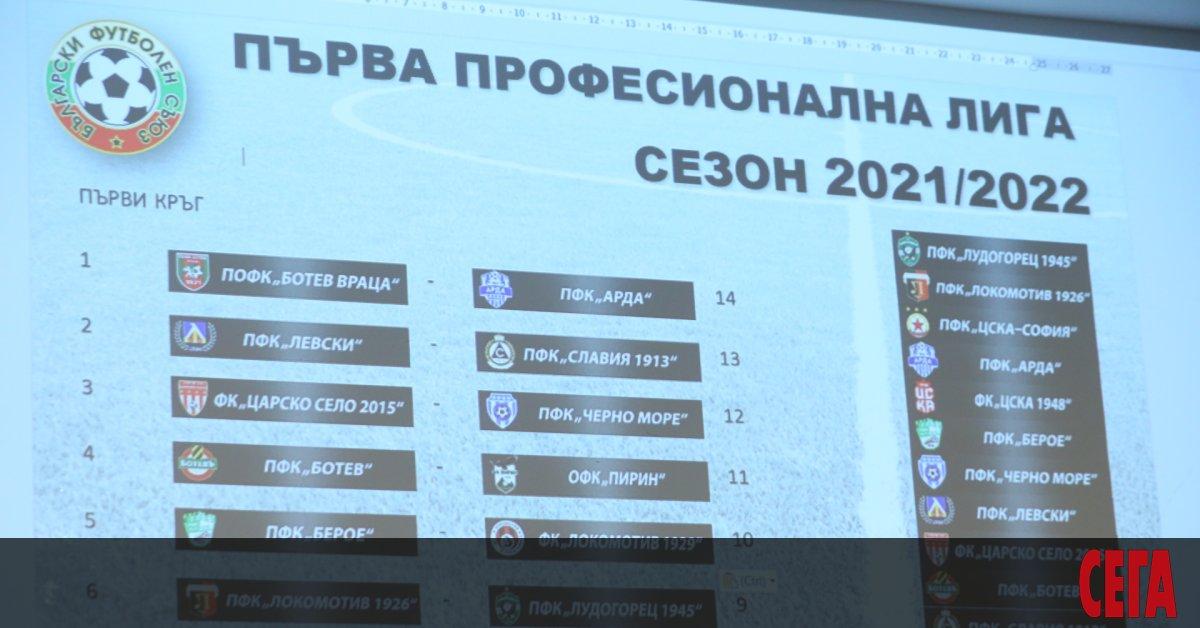 За втора поредна година сезонът в Първа лига ще се