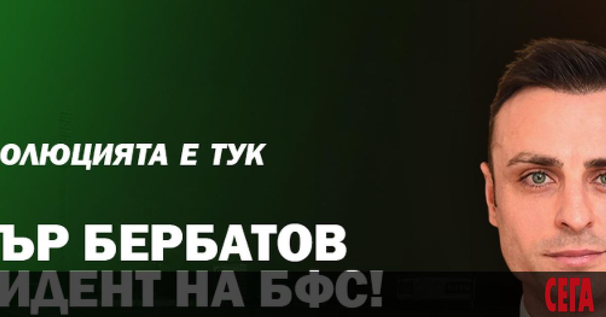 Димитър Бербатов е първият издигнат кандидат за президент на БФС
