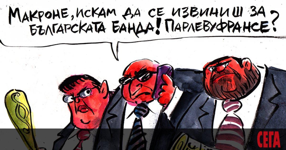 Както разбрахме от внезапното кратко обтягане на отношенията между България