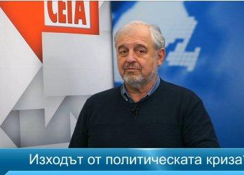 Проф. Иван Илчев: Качеството на елита върви назад