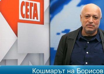 Проф. Минеков: Кошмарът на Борисов се сбъдва